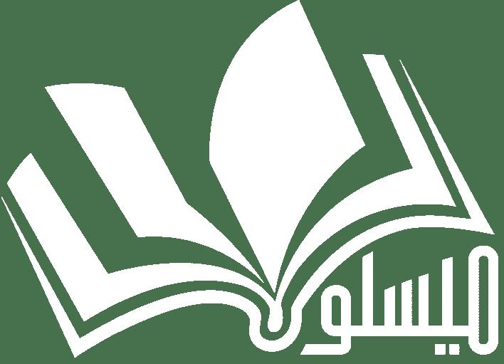 ميسلون للثقافة والترجمة والنشر