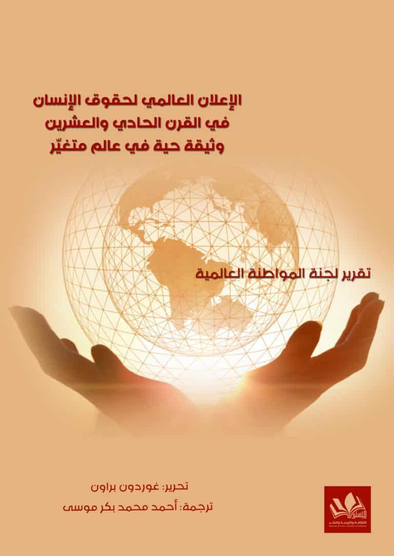 الإعلان العالمي لحقوق الانسان