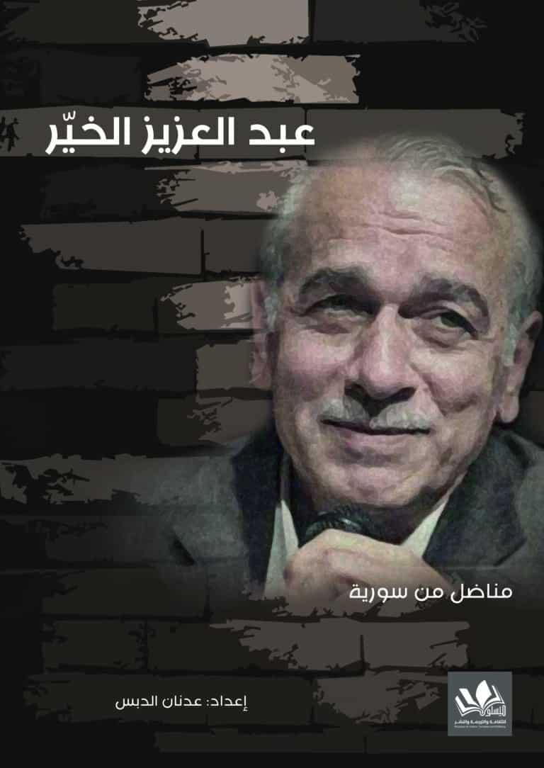 عبدالعزيز الخير