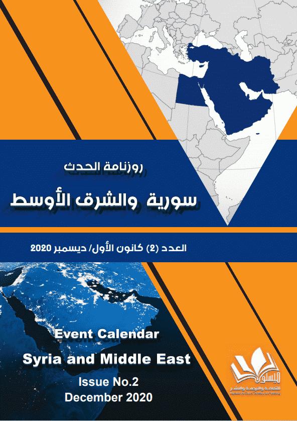 روزنامة الحدث سورية والشرق الأوسط