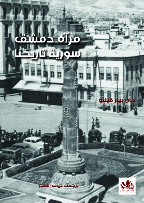 مرآة دمشق سورية, تاريخنا
