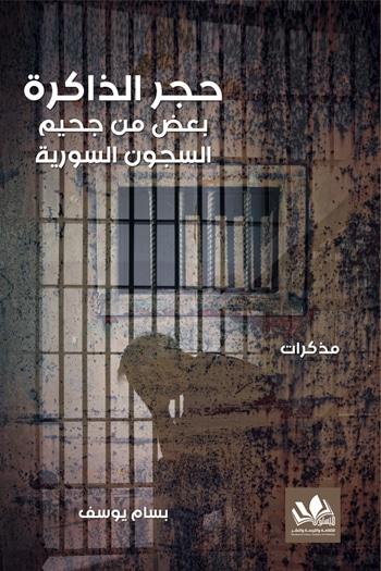 حجر الذاكرةبعض من جحيم السجون السورية