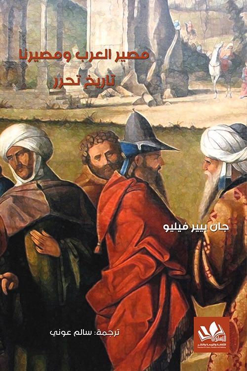 مصير العرب ومصيرنا, تاريخ تحرر