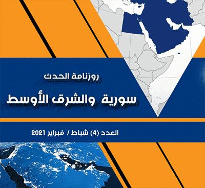 روزنامة الحدث سورية والشرق الأوسط  العدد (4) شباط /  فبراير 2021
