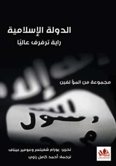 الدولة الإسلامية، راية ترفرف عاليًا