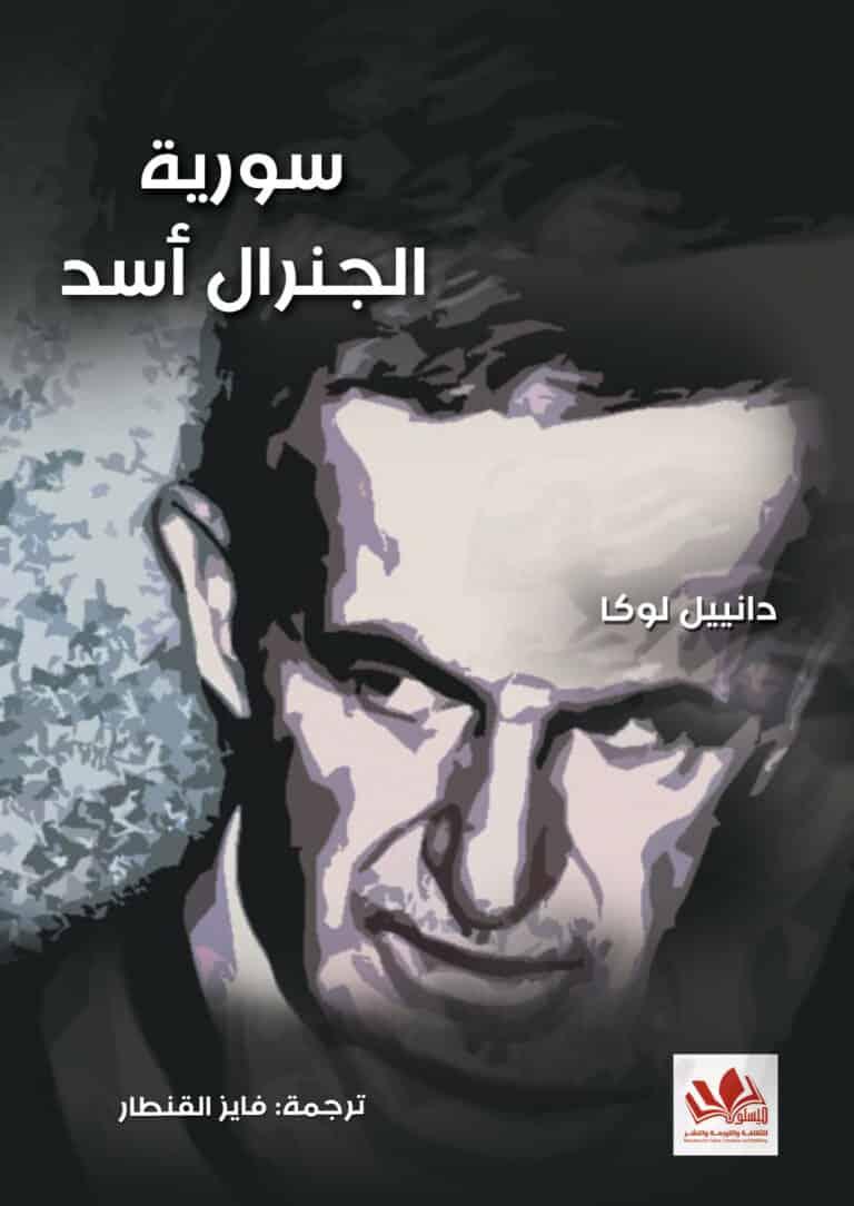 سورية الجنرال أسد