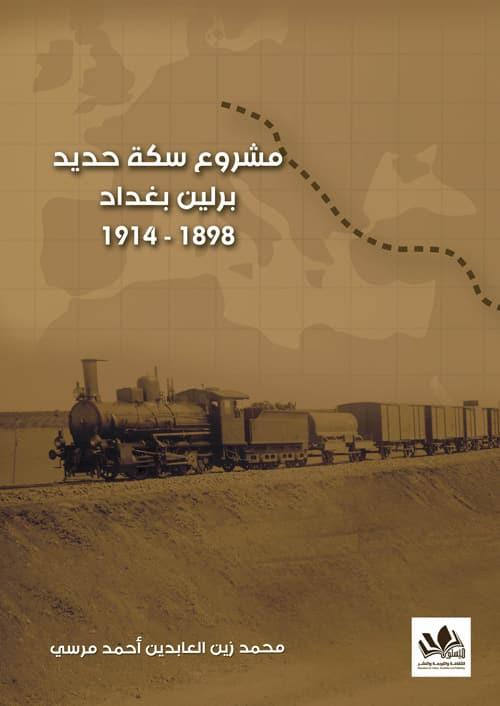 مشروع سكة حديد برلين- بغداد