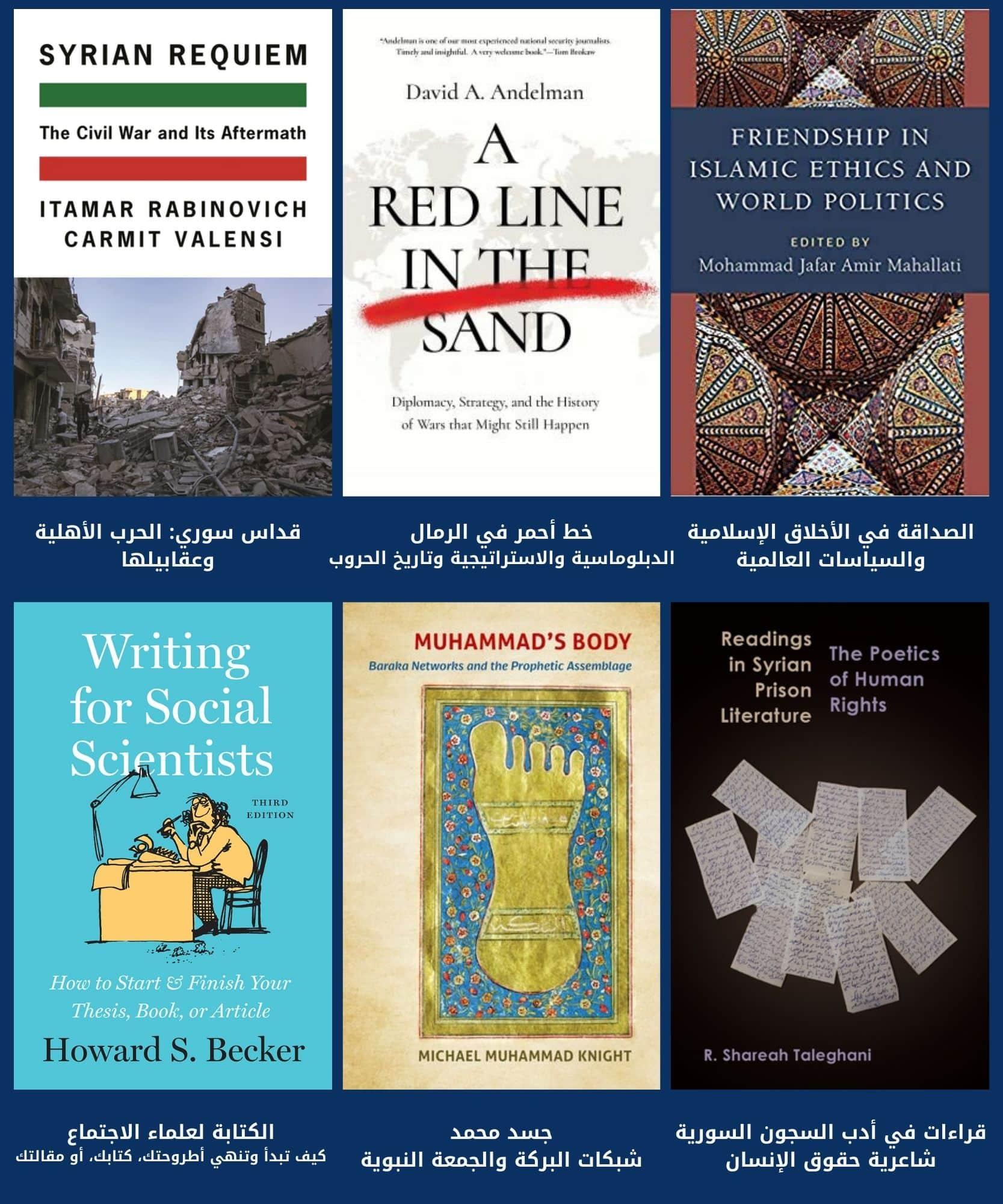 حصلت مؤسسة ميسلون على حقوق ترجمتها ونشرها بالعربية خلال 2021 2022 1