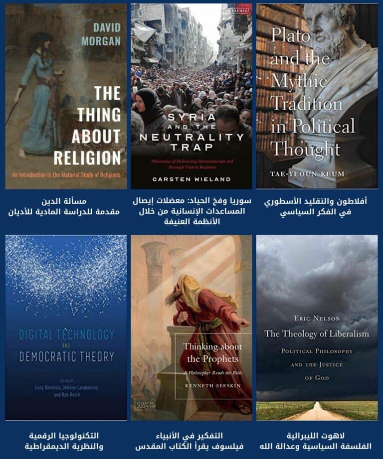 حصلت مؤسسة ميسلون على حقوق ترجمتها ونشرها بالعربية خلال 2021 2022 768x921