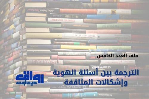 ورقة خلفية للعدد الخامس من (رواق ميسلون): إشكالات الترجمة وتأثيرها في بناء الهويات الثقافية
