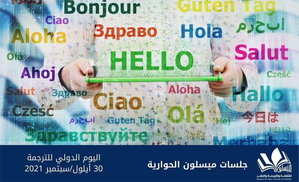 الدولي للترجمة 30 أيلول سبتمبر 2021