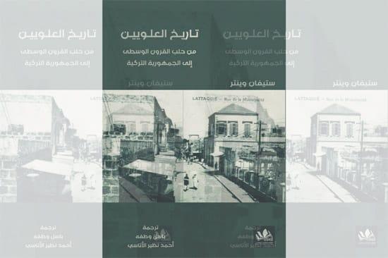 """عرض كتاب """"تاريخ العلويين؛ من حلب القرون الوسطى إلى الجمهورية التركية"""""""
