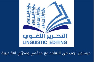 ترغب في التعاقد مع مدقِّقي ومحرِّري لغة عربية