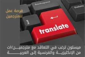 ميسلون ترغب في التعاقد مع مترجمين من الإنكليزية إلى العربية
